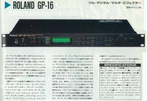 Roland GP-16 Digital